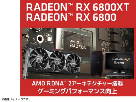 ユニットコム、「iiyama PC」よりAMD RDNA2アーキテクチャー搭載BTOパソコンなど