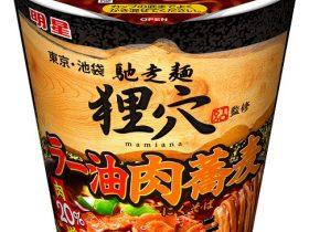 明星食品、タテ型BIGサイズ和風カップめん「明星 馳走麺 狸穴監修 ラー油肉蕎麦」