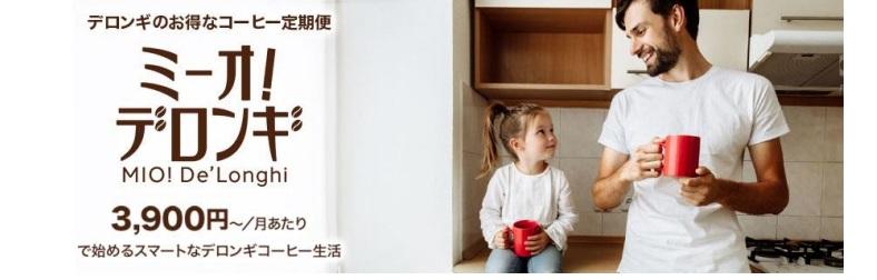 デロンギ・ジャパン、サブスクリプションサービス「ミーオ!デロンギ(MIO! De'Longhi)」を開始