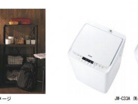 ハイアールジャパンセールス、「3.3kg 全自動洗濯機<JW-C33A>」を発売