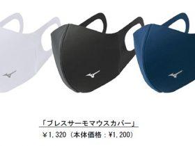 ミズノ、吸湿発熱素材採用「ブレスサーモマウスカバー」を発売