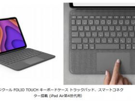 ロジクール、iPad Air第4世代用トラックパッド搭載・キーボード一体型ケース「FOLIO TOUCH」