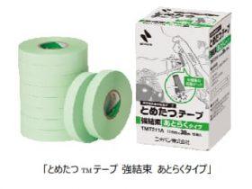 ニチバン、「とめたつテープ 強結束 あとらくタイプ」を発売