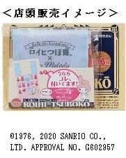ニチバン、マイメロディオリジナルエコバッグ付き「ロイヒつぼ膏」を数量限定で発売