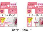 ニチバン、軽い力でまっすぐ切れる医療補助用テープ「スキナゲート スパット」を発売