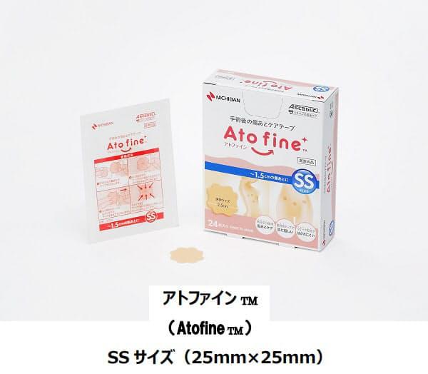 ニチバン、手術後の傷あとを保護する専用ケアテープ「アトファイン」からSSサイズを発売