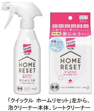 花王、住居用クリーナー「クイックル ホームリセット」(泡クリーナー/シートクリーナー)を発売