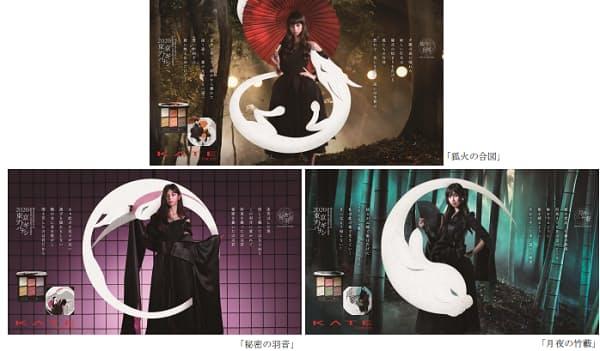 カネボウ化粧品、グローバルメイクブランド「KATE」から「東京ヲトギバナシ」がテーマのメイクアイテムを数量限定発売