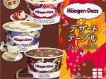 ハーゲンダッツジャパン、「ハーゲンダッツ アソートボックス デザート テーブル」を期間限定発売