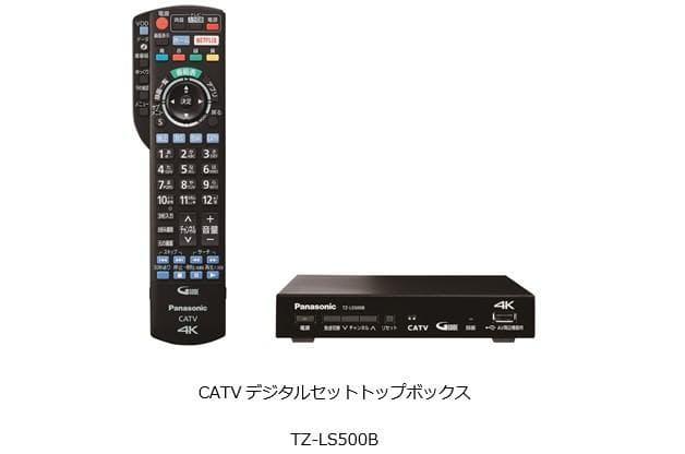 パナソニック、「CATVデジタルセットトップボックス<TZ-LS500B>」を発売
