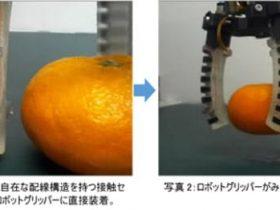 大日本印刷、AIなどを活用してモノをつかむ「ロボットグリッパー」向けに伸縮自在な「接触センサーユニット」を開発