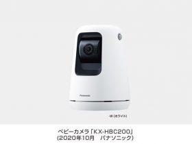 パナソニック、「ベビーカメラ <KX-HBC200>」を発売