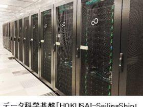 富士通、データ科学基盤「HOKUSAI-SailingShip」が理研で本格稼働開始