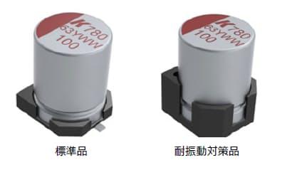 トーキン、導電性高分子ハイブリッドアルミ電解コンデンサ「A780シリーズ」を発売