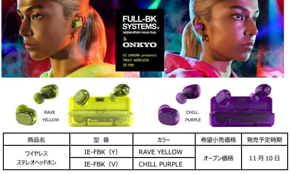 オンキヨーホームエンターテイメント、アパレルブランド「FULL-BK」とコラボした完全ワイヤレスイヤホンを発売