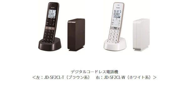 シャープ、「デジタルコードレス電話機<JD-SF2CL>」を発売