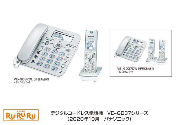 パナソニック、「迷惑電話相談」機能搭載のデジタルコードレス電話機「『RU・RU・RU』VE-GD37シリーズ」を発売