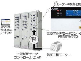 三菱電機、三菱モータ診断機能付マルチモータコントローラ(電流診断方式)を発売