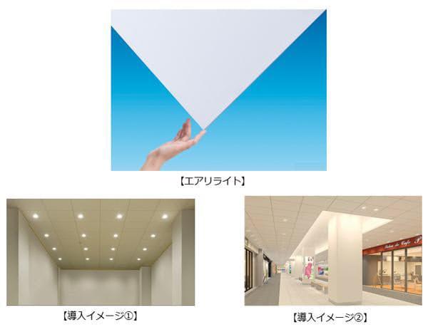 パナソニック、最軽量の不燃軽量天井材「エアリライト」を発売
