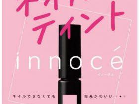 ナリス化粧品、塗ってはがすだけの染めるネイルカラー「イノーチェ ネイルティント」を発売