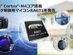 ルネサス、モータ制御用マイコン「RA6T1」グループ4製品を発売