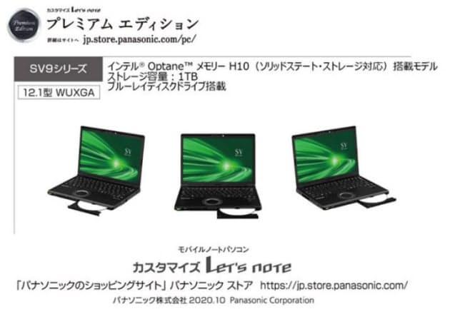 パナソニック、モバイルノートパソコン カスタマイズLet's note 高速SSD搭載モデルを発売