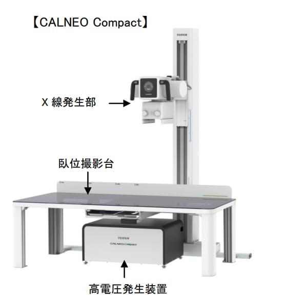 富士フイルム、コンパクトタイプのクリニック向けX線診断システム「CALNEO Compact」を発売