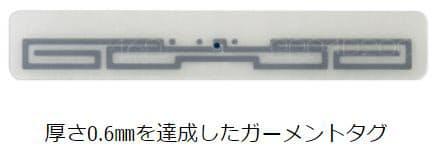 富士通フロンテック、UHF帯RFID ガーメントタグを開発し販売開始