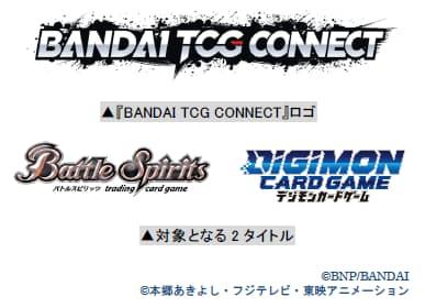 バンダイ、トレーディングカードゲーム専用オンライン対戦システム「BANDAI TCG CONNECT」のサービスを開始