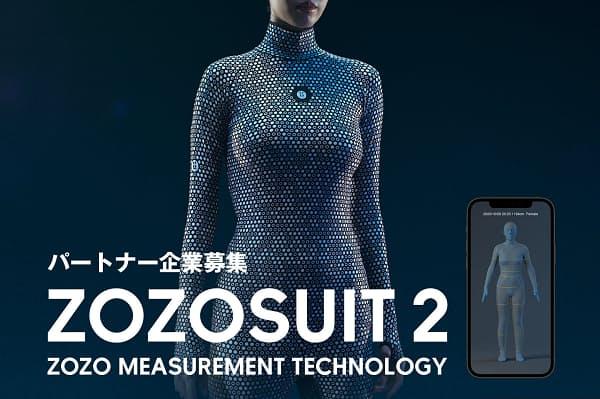 ZOZO、3D計測用ボディースーツ「ZOZOSUIT 2」を発表・新サービスを創出するパートナー企業を募集開始