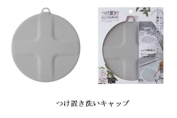マーナ、「掃除の達人」シリーズより止水キャップ「つけ置き洗いキャップ」を発売