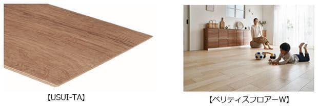 パナソニック、抗ウイルス加工を施した短工期のリフォーム専用床材 3タイプを発売