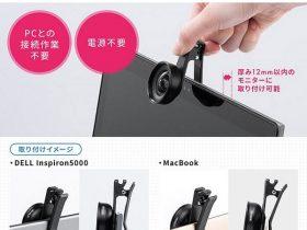 サンワサプライ、内蔵カメラの視野角を広げるノートPC用広角レンズ「400-CAM081」を発売
