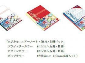 ナカバヤシ、「ロジカル・エアーノート・20枚・5冊パック」を発売