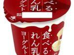 北海道乳業、「食べるれん乳ヨーグルト」を発売
