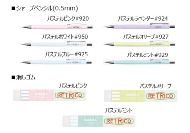 サクラクレパス、「レトリコ」からアメリカの50'sをイメージしたレトロパステルの限定商品を11月中旬より販売開始