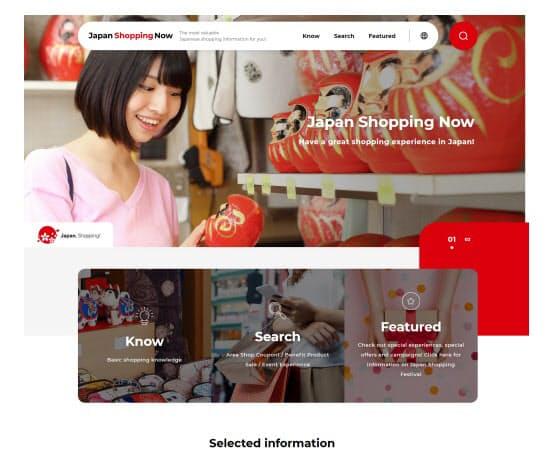 JSTO、訪日ゲスト向けショッピング情報サイト「Japan Shopping Now」を2021年4月に全面リニューアル