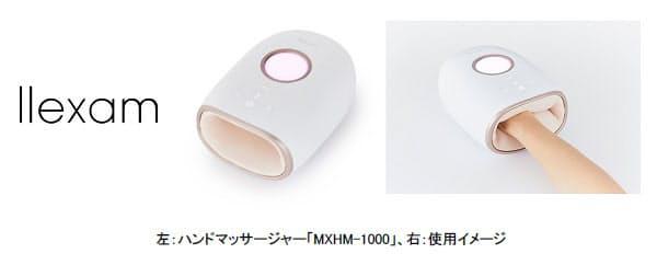 マクセル、「llexam(レクサム)」から美容研究家監修の「ハンドマッサージャー」を12月より通販ルートなどで発売