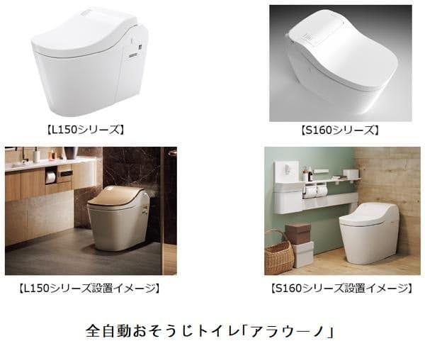 パナソニック、自動でフタを閉じて洗浄する機能を搭載した全自動おそうじトイレ「アラウーノ」2シリーズを発売