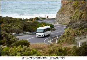 三菱ふそうトラック・バス、小型バス「ローザ」の新型モデルをオーストラリア市場に導入
