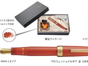 セーラー万年筆、「プロフェッショナルギア 金 万年筆 ファイア 限定パッケージ」国内限定で600本を発売