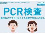 ココカラファイン、「『にしたんクリニック』PCR検査サービスキット」を「ココカラクラブ」で取り扱い開始