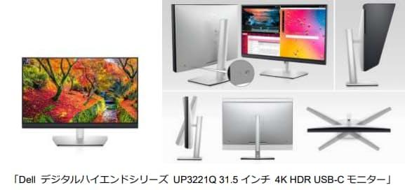 デルテクノロジーズ、「UP3221Q 31.5インチ 4K HDR USB-C モニター」を発売