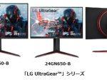 LGエレクトロニクス・ジャパン、ハイエンドゲーミングモニター「LG UltraGear」シリーズ2モデルを発売