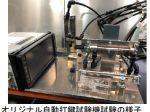 OKI、EV・HV搭載機器向け「大電力対応シロキサン暴露試験サービス」を開始