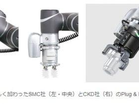 オムロン、SMCとCKDのグリッパーを協調ロボット向け周辺機器群「Plug & Play」に追加