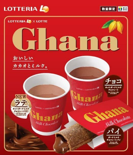 ロッテリア、ロッテ「ガーナミルクチョコレート」を使用した「ホットガーナミルクチョコレートラテ」などを期間限定販売