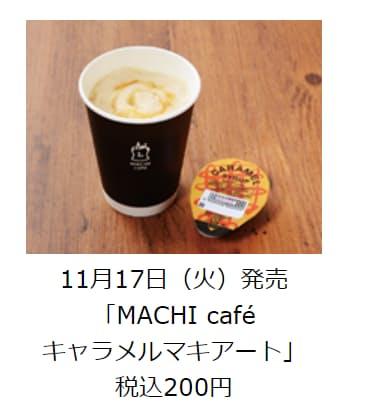 ローソン、「MACHI cafe キャラメルマキアート」「MACHI cafe エスプレッソアフォガート」を発売