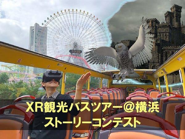 京急電鉄・サムライインキュベート・シナスタジア、「XR観光バスツアー@横浜」のストーリーアイディア募集コンテストを開催