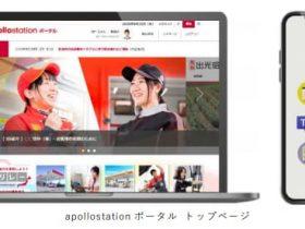 出光興産、販売店・特約店向けポータルサイト「apollostation ポータル」を開設